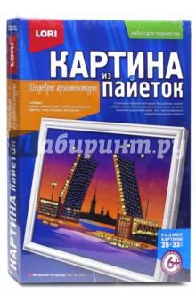 Набор ВЕЧЕРНИЙ ПЕТЕРБУРГ (Ап-023)