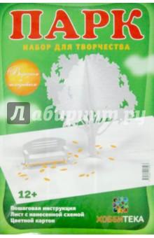 "Архитектурное оригами ""Парк"""