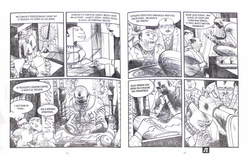 Иллюстрация 1 из 25 для Стигматы - Маттотти, Пьерсанти | Лабиринт - книги. Источник: Лабиринт
