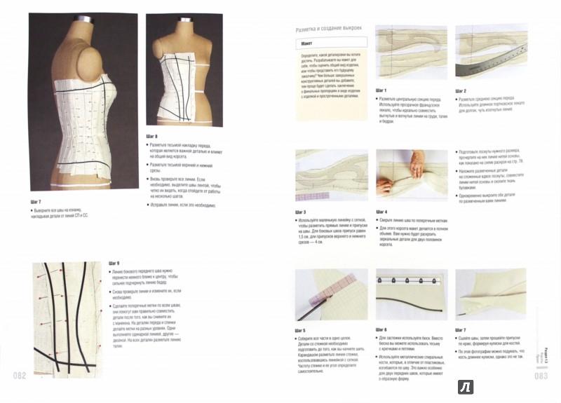 Иллюстрация 1 из 12 для Моделирование одежды. Полный иллюстрированный курс (+DVD) - Каролин Киисел | Лабиринт - книги. Источник: Лабиринт