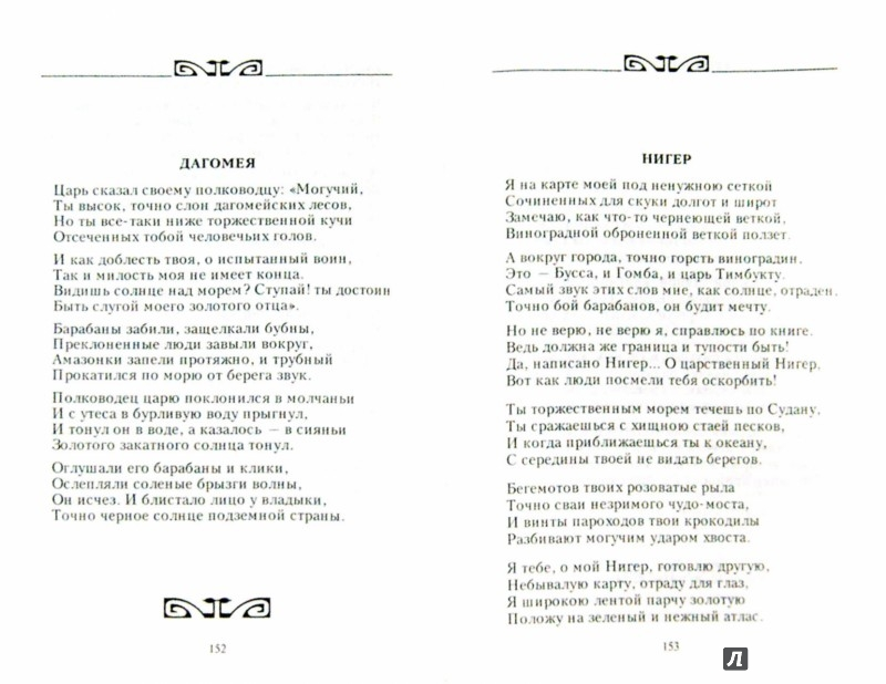 Иллюстрация 1 из 34 для Далеко, далеко на озере Чад... - Николай Гумилев | Лабиринт - книги. Источник: Лабиринт