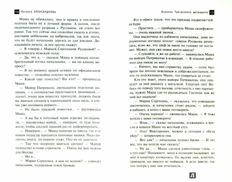 Иллюстрация 1 из 6 для Осколок Тунгусского метеорита - Наталья Александрова | Лабиринт - книги. Источник: Лабиринт