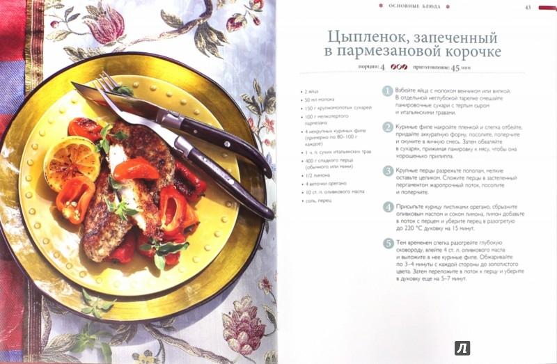 Иллюстрация 1 из 10 для Рецепты для яркого праздника | Лабиринт - книги. Источник: Лабиринт