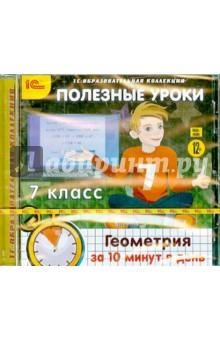 Zakazat.ru: Полезные уроки. Геометрия за 10 минут в день. 7 класс (CDpc).