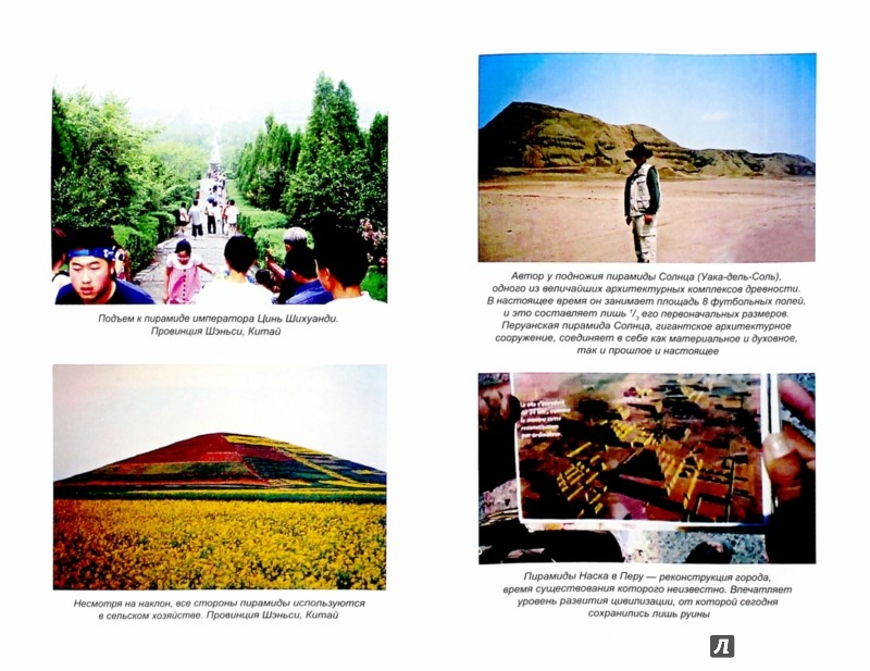 Иллюстрация 1 из 4 для Все пирамиды мира. От Гизы до Боснийских пирамид - Семир Османагич | Лабиринт - книги. Источник: Лабиринт