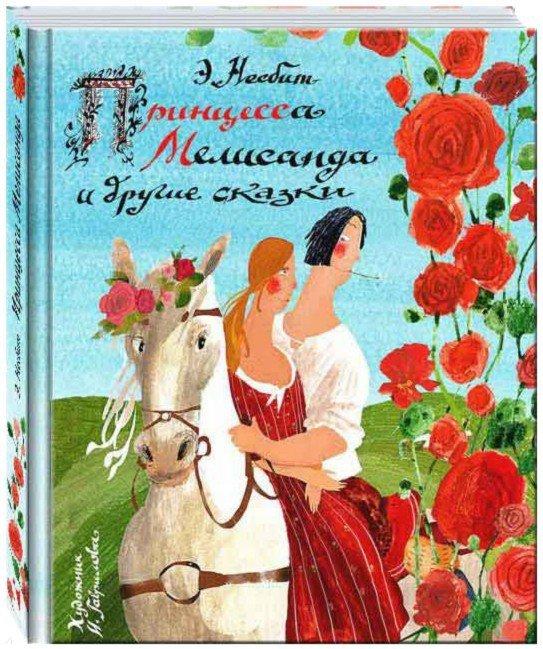 Иллюстрация 1 из 74 для Принцесса Мелисанда и другие сказки - Эдит Несбит | Лабиринт - книги. Источник: Лабиринт