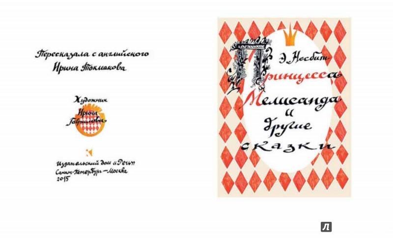 Иллюстрация 1 из 73 для Принцесса Мелисанда и другие сказки - Эдит Несбит | Лабиринт - книги. Источник: Лабиринт