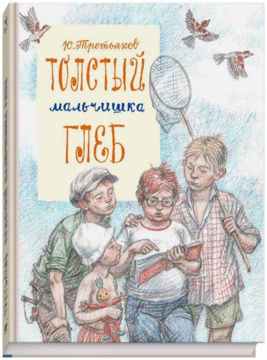 Иллюстрация 1 из 35 для Толстый мальчишка Глеб - Юрий Третьяков | Лабиринт - книги. Источник: Лабиринт