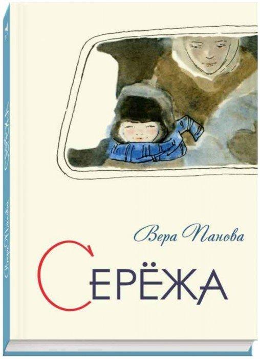Иллюстрация 1 из 87 для Сережа. Несколько историй из жизни очень маленького мальчика - Вера Панова | Лабиринт - книги. Источник: Лабиринт