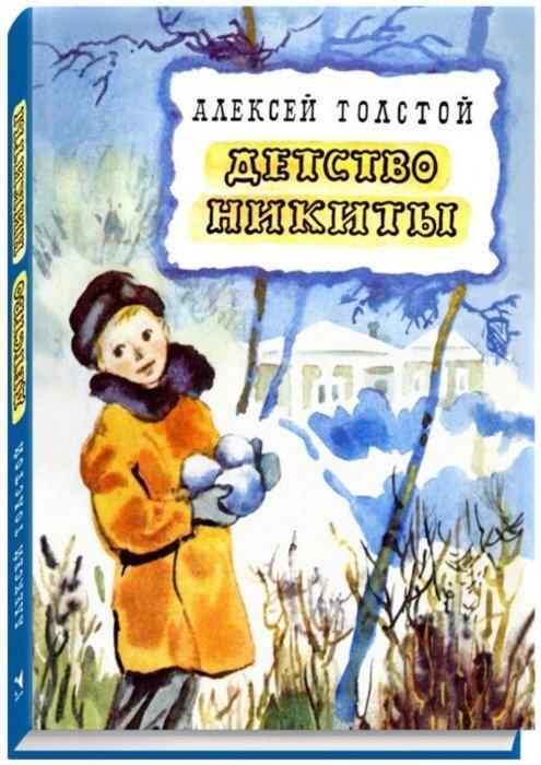Иллюстрация 1 из 56 для Детство Никиты - Алексей Толстой | Лабиринт - книги. Источник: Лабиринт
