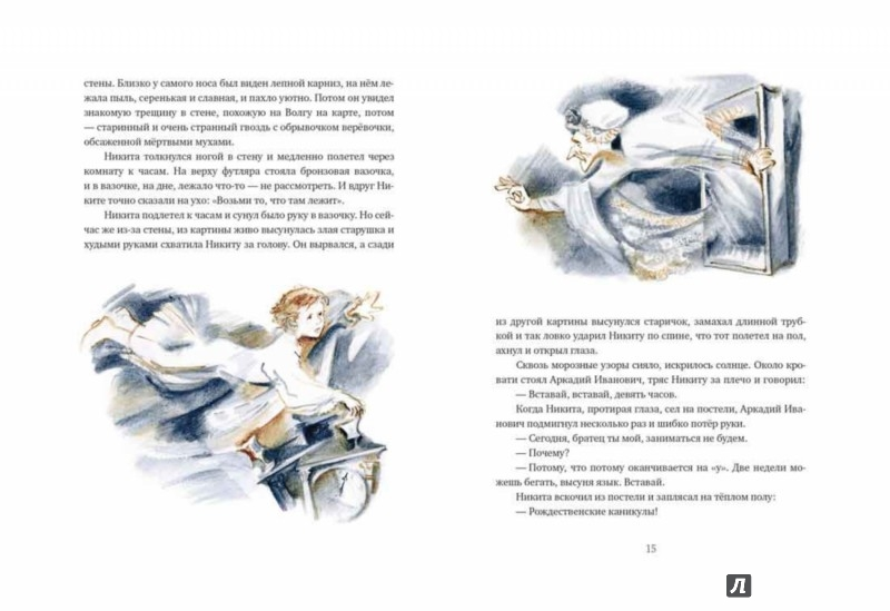 Иллюстрация 1 из 55 для Детство Никиты - Алексей Толстой | Лабиринт - книги. Источник: Лабиринт