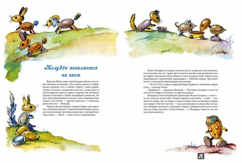 Иллюстрация 1 из 78 для Желудёк - Маргарита Старасте | Лабиринт - книги. Источник: Лабиринт