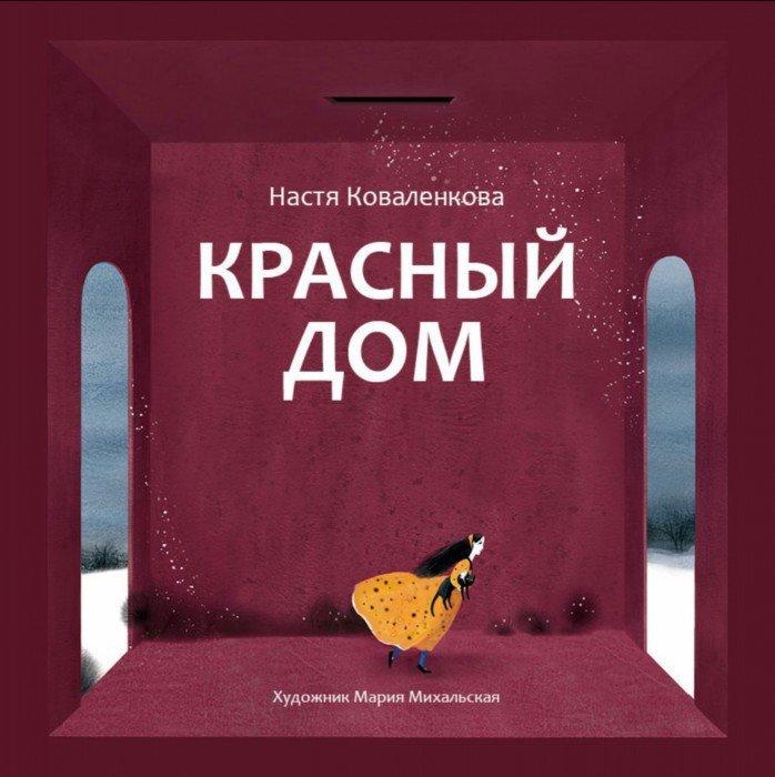 Иллюстрация 1 из 40 для Красный дом - Анастасия Коваленкова | Лабиринт - книги. Источник: Лабиринт