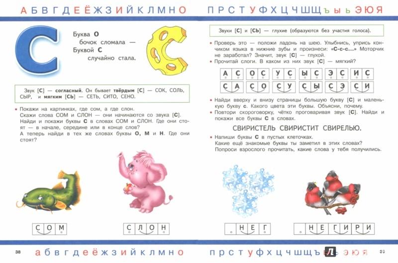 Иллюстрация 1 из 13 для Азбука. Сочетание традиционной и логопедической методики - Ольга Новиковская | Лабиринт - книги. Источник: Лабиринт