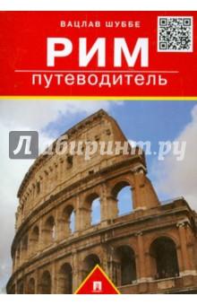 Рим. Путеводитель