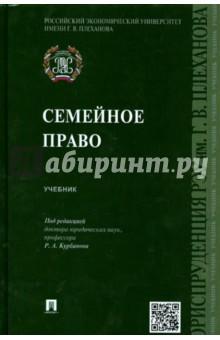 Семейное право. Учебник циндяйкина е цыпкина и трудовой договор порядок заключения изменения и расторжения