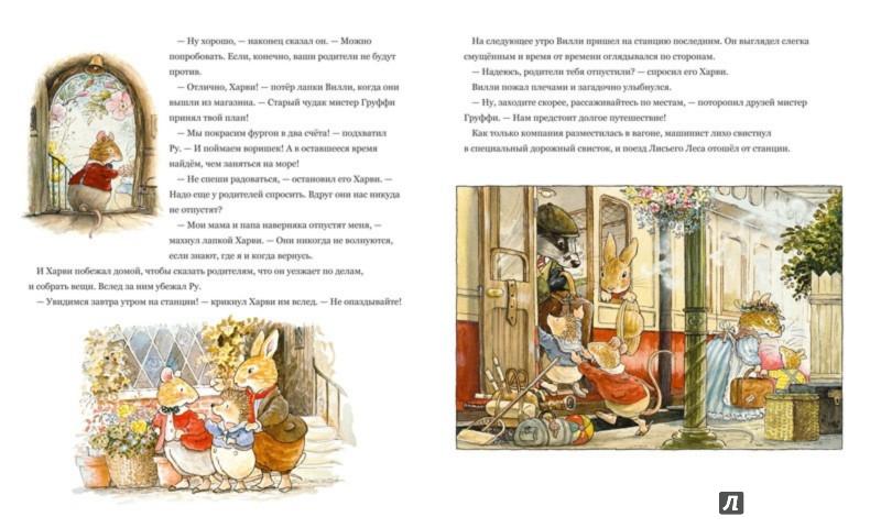 Иллюстрация 1 из 50 для Воришки из Лисьего Леса. Сказки Лисьего Леса - Патерсон, Патерсон | Лабиринт - книги. Источник: Лабиринт