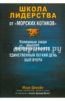 """Школа лидерства от """"морских котиков"""""""
