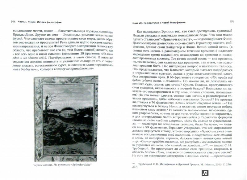 Иллюстрация 1 из 3 для Дионис преследуемый - Натэлла Сперанская | Лабиринт - книги. Источник: Лабиринт