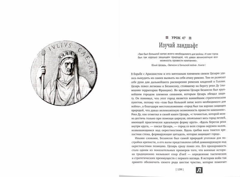 Иллюстрация 1 из 11 для Гай Юлий Цезарь. Законы лидерства - Алан Аксерольд | Лабиринт - книги. Источник: Лабиринт