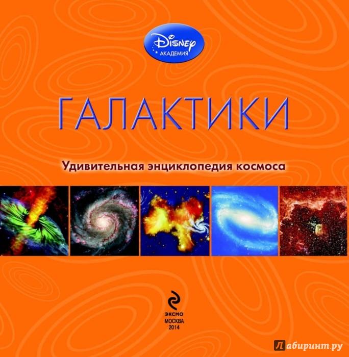 Иллюстрация 1 из 27 для Галактики | Лабиринт - книги. Источник: Лабиринт