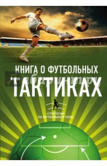 51bc74dad780 Книга о футбольных тактиках. Стратегии на футбольном поле