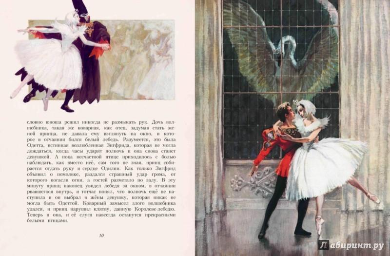 Иллюстрация 1 из 39 для Щелкунчик и другие классические сказки | Лабиринт - книги. Источник: Лабиринт