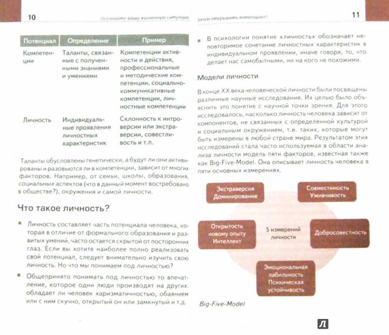 Иллюстрация 1 из 10 для Личностный потенциал. Как его распознать и развить - Биргит Гозеякоб   Лабиринт - книги. Источник: Лабиринт
