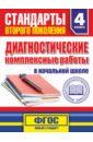 Диагностические комплексные работы в начальной школе. 4 класс, Танько Марина Александровна