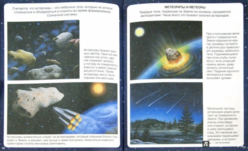 Иллюстрация 1 из 33 для Звёздное небо - Бомон, Гийоре | Лабиринт - книги. Источник: Лабиринт