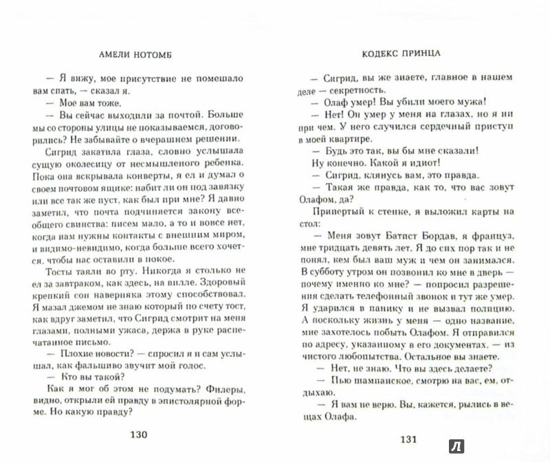 Иллюстрация 1 из 13 для Кодекс принца. Антихриста - Амели Нотомб | Лабиринт - книги. Источник: Лабиринт