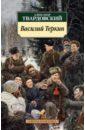 Василий Теркин. Книга про бойца, Твардовский Александр Трифонович
