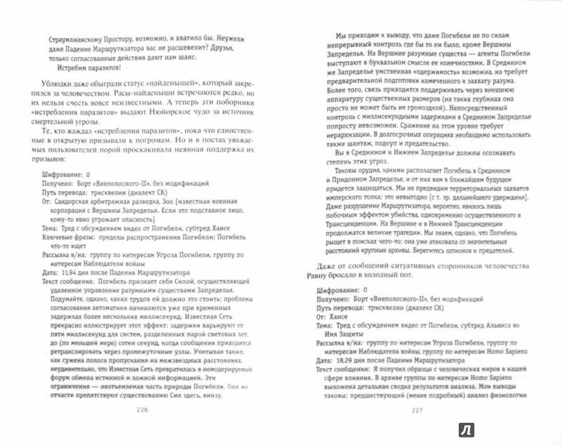 Иллюстрация 1 из 57 для Пламя над бездной - Вернор Виндж | Лабиринт - книги. Источник: Лабиринт