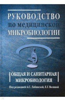 Руководство по медицинской микробиологии. Общая и санитарная микробиология. Книга 1 основы микробиологии и иммунологии учебное пособие