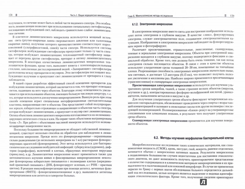 Иллюстрация 1 из 16 для Руководство по медицинской микробиологии. Общая и санитарная микробиология. Книга 1 - Березкина, Бондаренко, Быков | Лабиринт - книги. Источник: Лабиринт