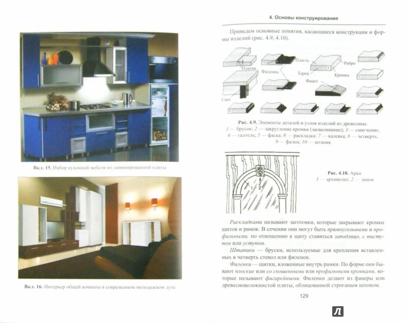 Иллюстрация 1 из 16 для Конструирование мебели. Учебное пособие - Барташевич, Онегин | Лабиринт - книги. Источник: Лабиринт