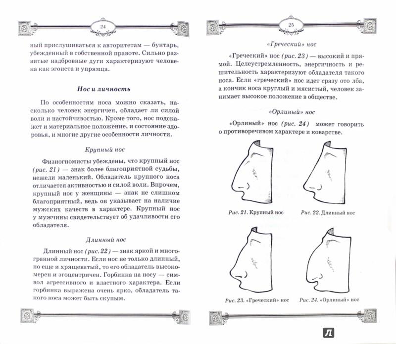 Иллюстрация 1 из 24 для Знаки и символы. Читаем подсказки судьбы - Ян Дикмар | Лабиринт - книги. Источник: Лабиринт