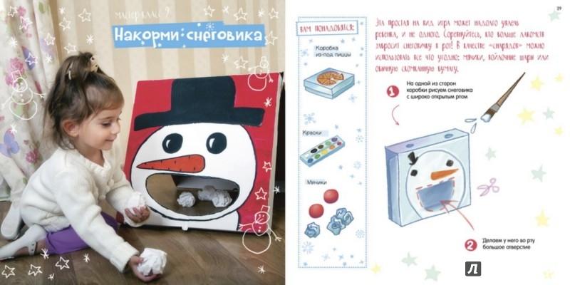 Иллюстрация 1 из 8 для Зимние забавы. Мастерим и играем вместе с детьми - Лидия Данилова | Лабиринт - книги. Источник: Лабиринт