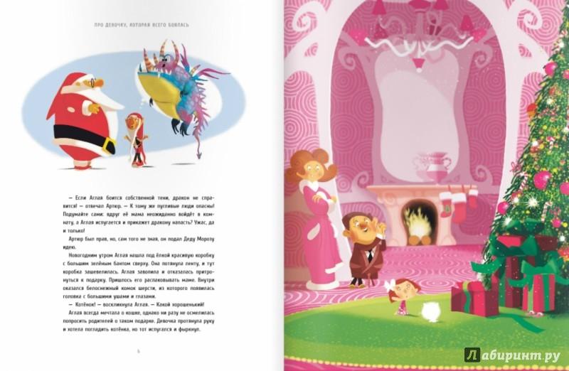Иллюстрация 1 из 30 для Дорогой Дед Мороз! - Эмма Шедид-Адвенье | Лабиринт - книги. Источник: Лабиринт