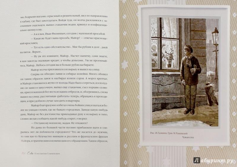 Иллюстрация 1 из 18 для Большая книга рождественских чудес - Розанов, Ушинский, Тэффи | Лабиринт - книги. Источник: Лабиринт