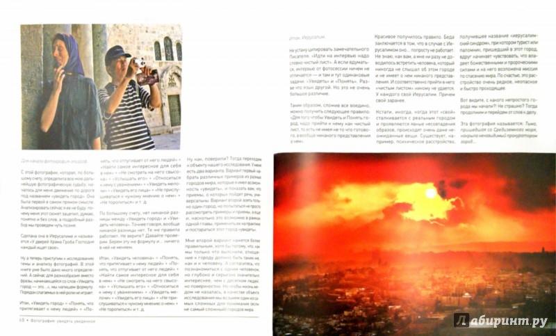 Иллюстрация 1 из 9 для Фотография. Увидеть увиденное - Дмитрий Брикман | Лабиринт - книги. Источник: Лабиринт