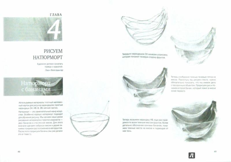 Иллюстрация 1 из 49 для Пошаговые уроки рисования - Виктория Мазовецкая | Лабиринт - книги. Источник: Лабиринт