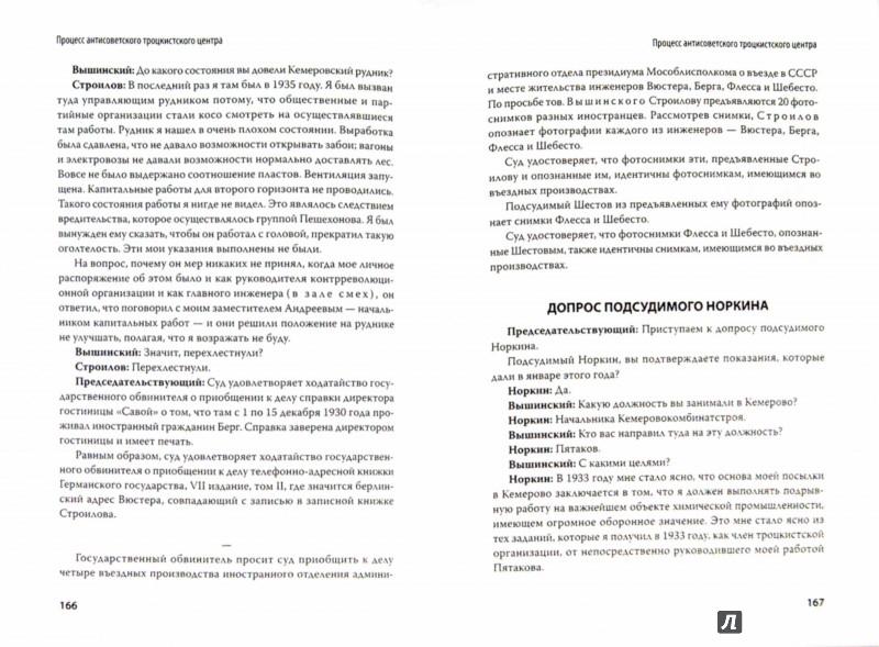 Иллюстрация 1 из 20 для Процесс антисоветского троцкистского центра (23-30 января 1937 года). С предисловием Н. Старикова   Лабиринт - книги. Источник: Лабиринт