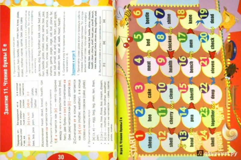 Иллюстрация 1 из 16 для Учись читать по-английски. English Games (+CD) - Евгения Карлова | Лабиринт - книги. Источник: Лабиринт