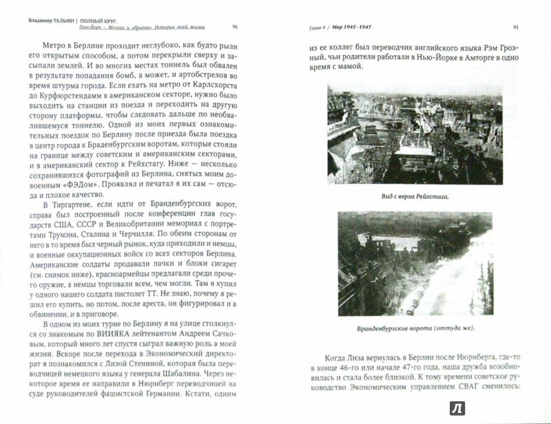 Иллюстрация 1 из 6 для Полный круг. Нью-Йорк - Москва и обратно - Владимир Тальми | Лабиринт - книги. Источник: Лабиринт