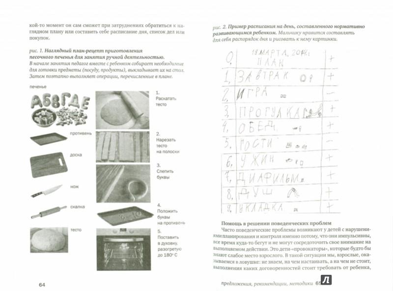 Иллюстрация 1 из 14 для Особый ребенок. Исследования и опыт помощи. Выпуск 8 | Лабиринт - книги. Источник: Лабиринт
