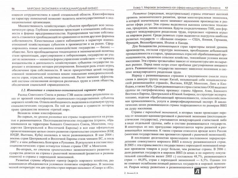 Иллюстрация 1 из 19 для Мировая экономика и международный бизнес. Экспресс-курс - Поляков, Щенин | Лабиринт - книги. Источник: Лабиринт