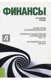 Финансы. Учебник мескон м х основы менеджмента 3 е издание