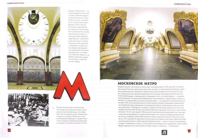 Иллюстрация 1 из 2 для Символы Москвы. Symbols of Moscow | Лабиринт - книги. Источник: Лабиринт