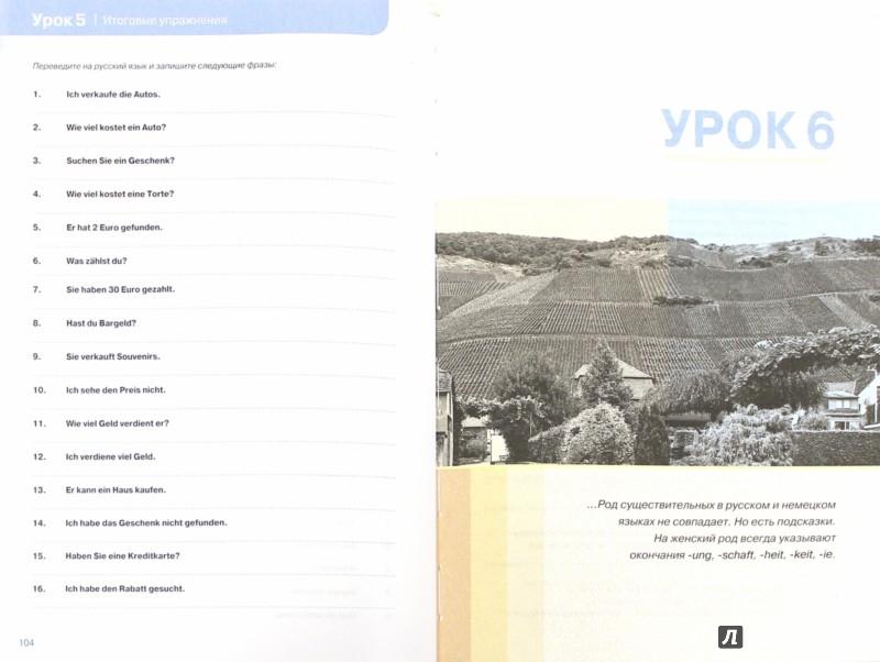 Иллюстрация 1 из 28 для Немецкий язык. 16 уроков. Базовый тренинг - Дмитрий Петров | Лабиринт - книги. Источник: Лабиринт
